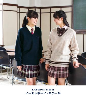 イーストボーイ[EASTBOY] 公式通販 : 学校生活のマストアイテム!セーター、カーデ、ベスト 厳選ネット通販 - NAVER まとめ